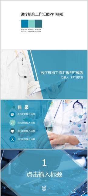 蓝色扁平化医疗PPT