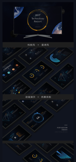 2017蓝色商务科技星空星球互联网发布会酷炫动态PPT模板