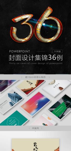 封面设计合集集锦36例——「PK阿锴」