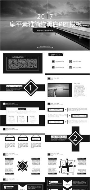 2017黑白创意素雅简约扁平化通用型商务模板