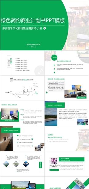 草绿清新风创意项目活动计划策划动态PPT模板