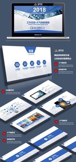蓝色大气动态商务企业宣传产品发布工作报告PPT模板
