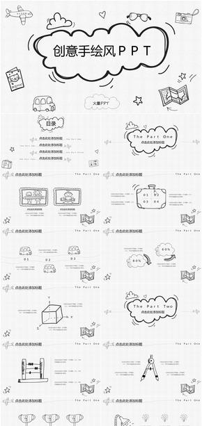 素雅黑灰创意简约卡通手绘风格PPT模板