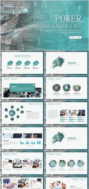 2018时尚创意欧美范创业融资项目推广商务PPT模板