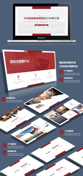 红色高端商务市场营销活动策划项目执行方案汇报通用PPT模板