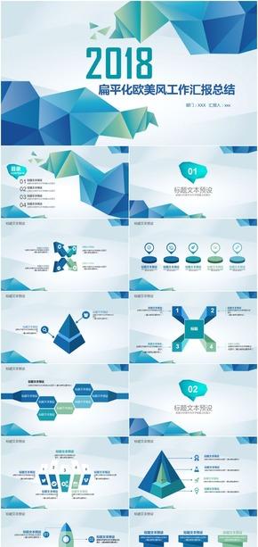 素雅绿欧美风项目计划创业融资商业策划书PPT模板