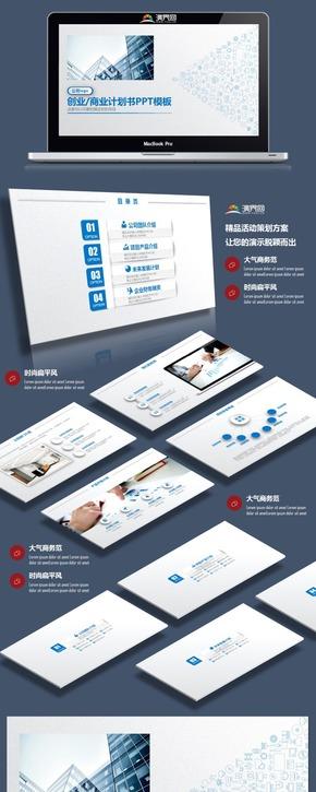 蓝色简约微立体创业融资项目公司介绍商业计划书通用PPT模板