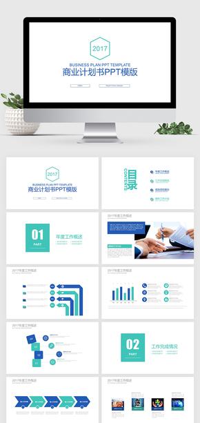 蓝绿色简约商务通用 商业计划书PPT模版