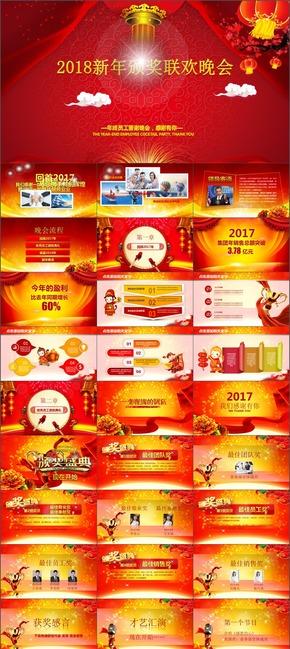 中国红2018新年颁奖年终总结新年展望优秀员工颁奖联欢晚会PPT模板