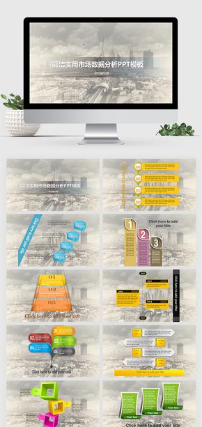 多彩简洁实用市场数据分析PPT模板