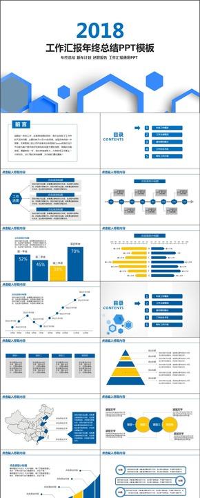 蓝白色简介通用2018年工作汇报年终总结新年计划述职汇报通用PPT模板