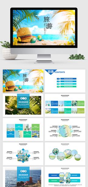 蓝色海岛旅游风旅游活动宣传相册照片展示ppt模板