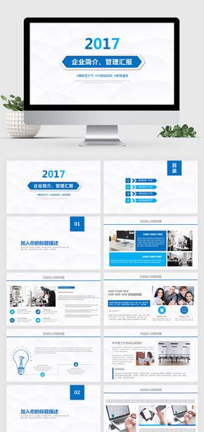 蓝色扁平化公司企业简介、企业管理