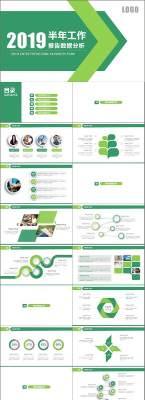绿色箭头创意封面微立体图表工作总结报告ppt模板