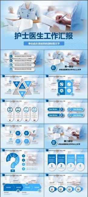 蓝色简洁清新专业护士医疗护理PPT模板