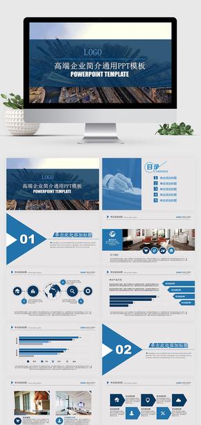 蓝色高端大气企业介绍通用PPT模板