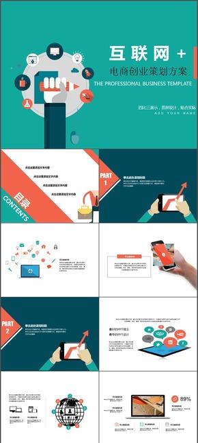 蓝色互联网加电商创业策划方案PPT模板
