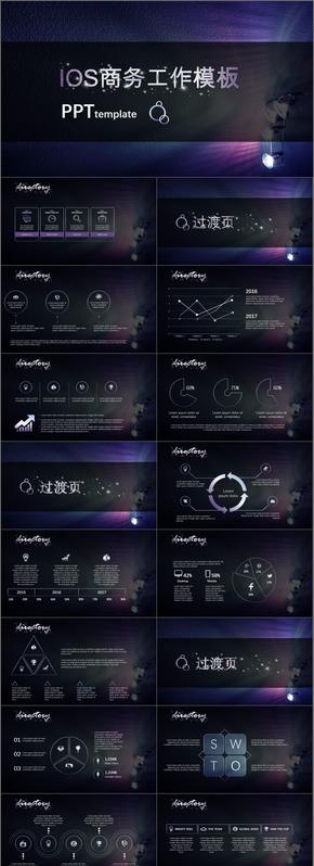 蓝色IOS科技风商务PPT模板