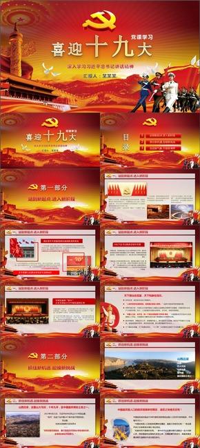 红色党政十九大两会部队军队改革PPT模板