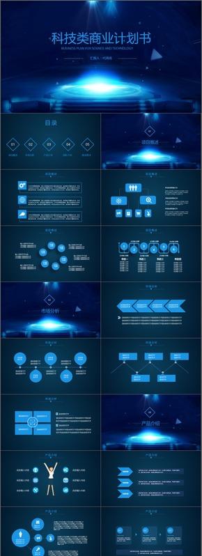 蓝色扁平化科技类创业商业计划书PPT模板