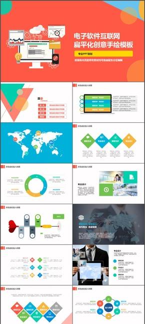 红色电子软件互联网扁平化创意手绘模板PPT模板