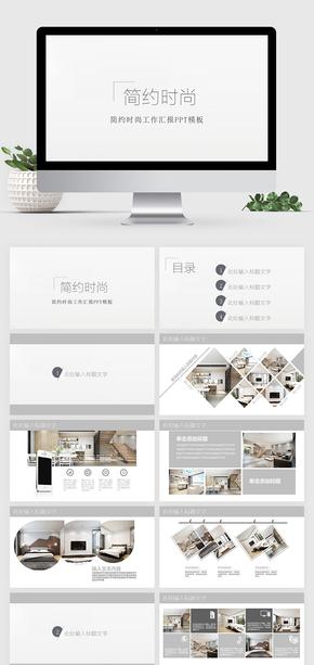 灰色简约时尚工作汇报项目计划工作总结ppt模板