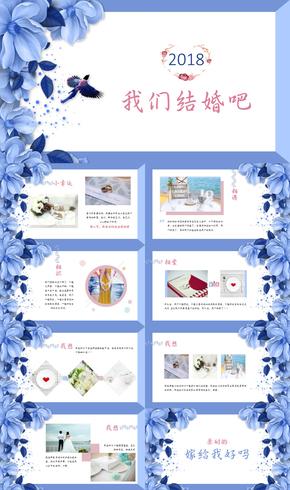 2018温馨蓝色情人节表白示爱求婚婚礼策划展示纪念PPT