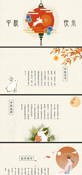 [鱼] 中秋节活动策划答谢会可爱风贺卡PPT模板