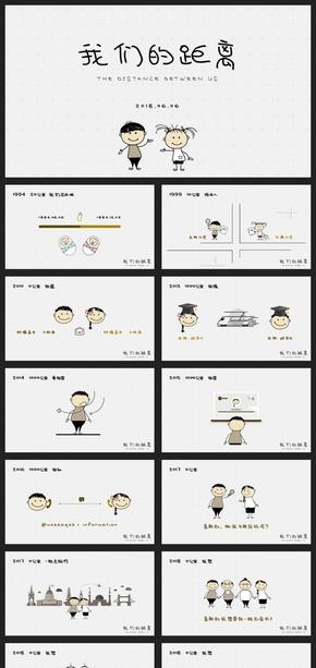 【鱼】我们的距离 | 卡通七夕情人节520表白纪念