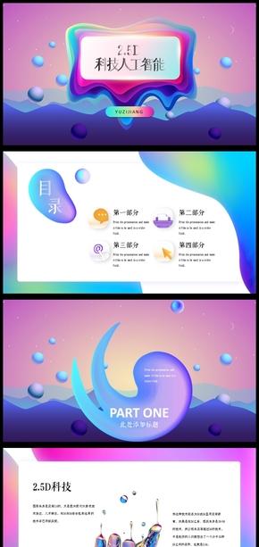 【鱼】未来科技2.5D渐变商务汇报PPT模板