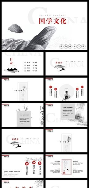【鱼】国学经典教师课件模板