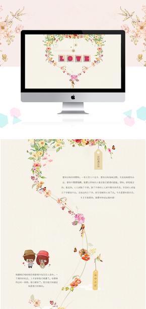 520情人节七夕表白婚礼手绘花树纪念PPT模板-情人节PPT矢量素材