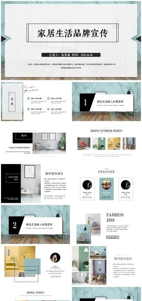 【鱼】优质模板推荐 | 家居生活品牌宣传