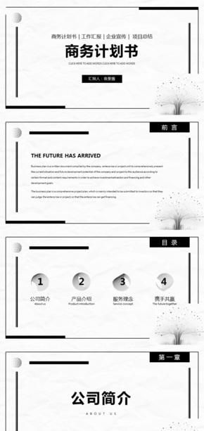 【鱼】优质模板-大气简约商务计划书完整版
