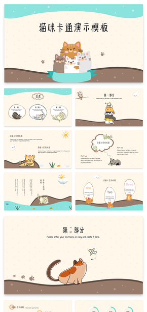 【鱼】卡通可爱猫咪童话幼教儿童幼儿园六一儿童节家长会or教师课件