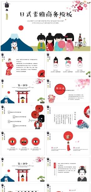 【鱼】日式风格素雅商务模板