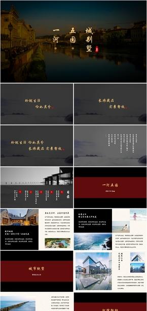 模板雅致房地产别墅别墅介绍展示ppt项目100的图纸高端小型平方图片