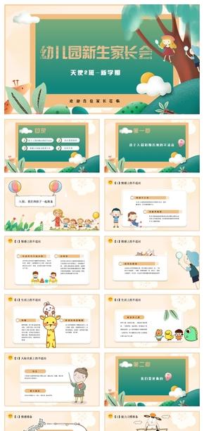 【鱼】超详细 - 绿色卡通幼儿园新生入园家长会PPT模板