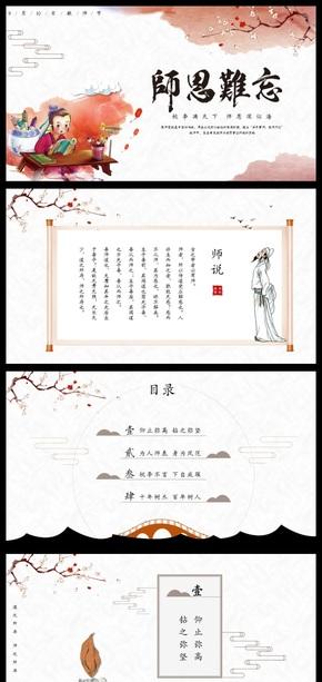 【鱼】恩师难忘-感恩教师节中国风古风主题PPT模板