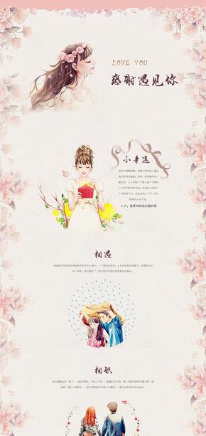 七夕情人节520表白婚礼电子纪念暖色调PPT模板