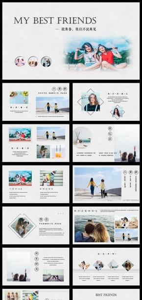 【鱼】致青春文艺杂志风毕业同学会纪念相册