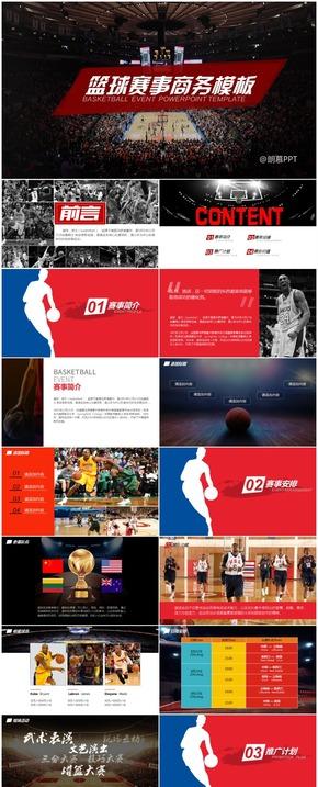 篮球赛事商务模板
