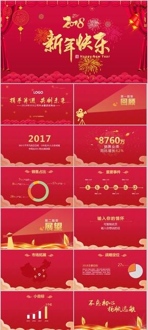 2018简洁红色喜庆企业年会PPT动态模板