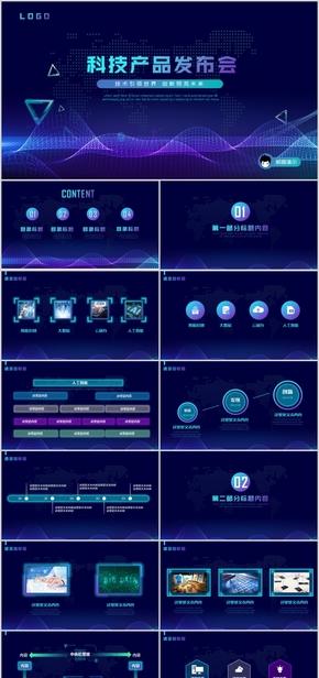 科技互联网蓝紫色发布会PPT模板
