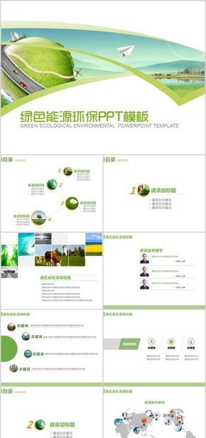 实用绿色能源环保PPT模板