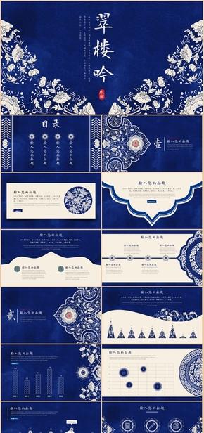 【翠楼吟】复古印染蓝色宫廷青花瓷中国风PPT模板