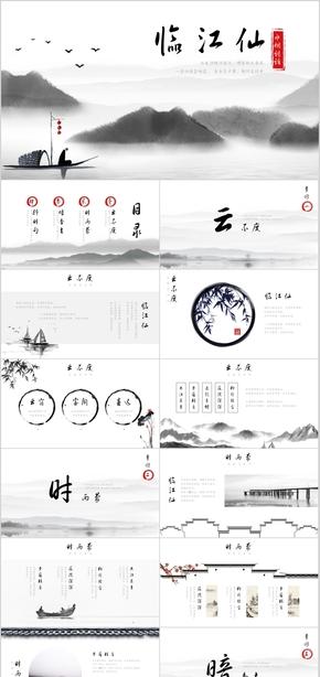 【水烟词话】第二章 临江仙 水墨古典中国风