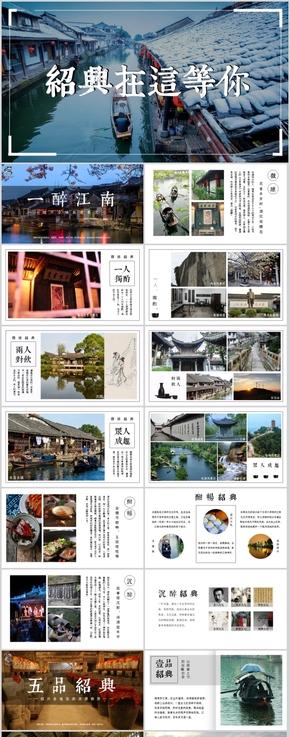 绍兴旅游推介PPT模板 中国风复古 多图文混排