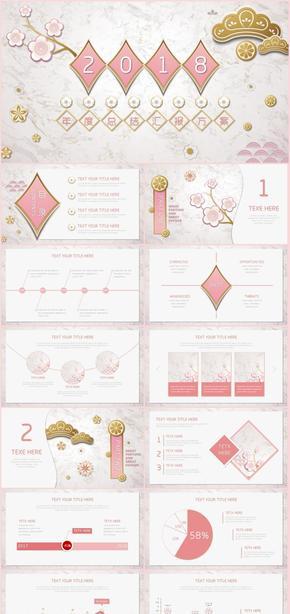 微立体风格 粉色花朵 小清新风格 情人节活动策划 总结汇报