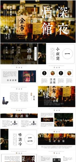 【画报霓虹】深夜酒馆 复古图文混排 画报风PPT模板 杂志风